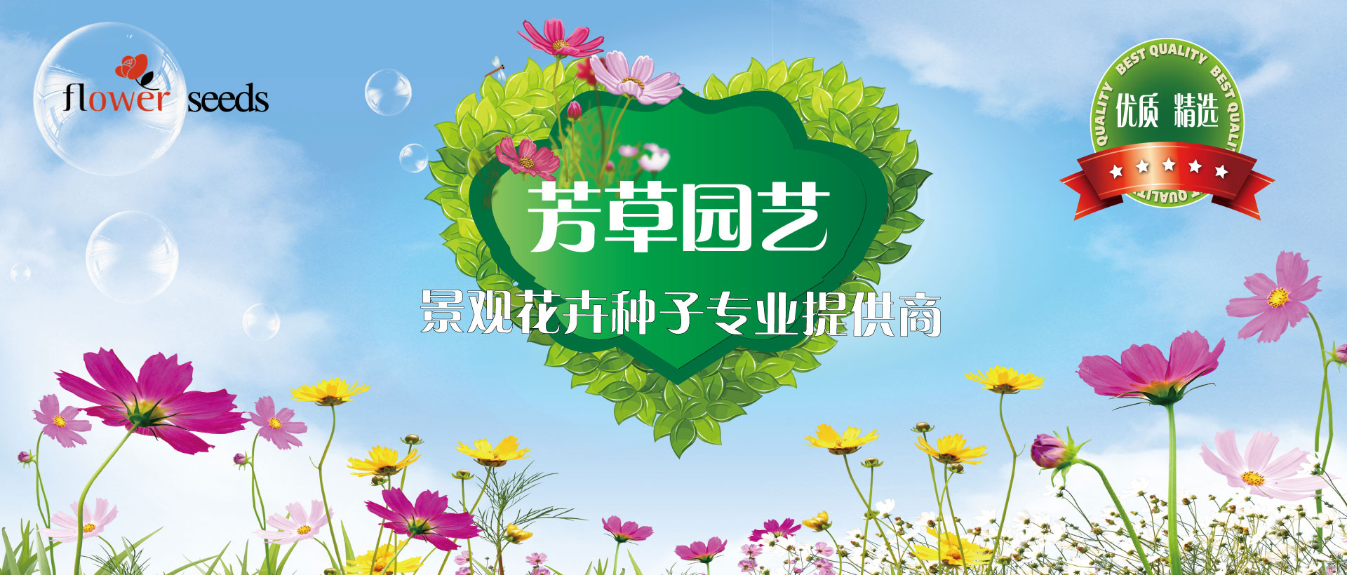 北京芳草園藝